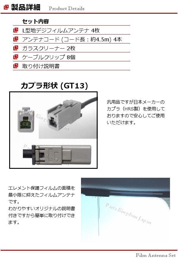 WGA8800 コムテック 地デジフィルムアンテナ GT13カプラ