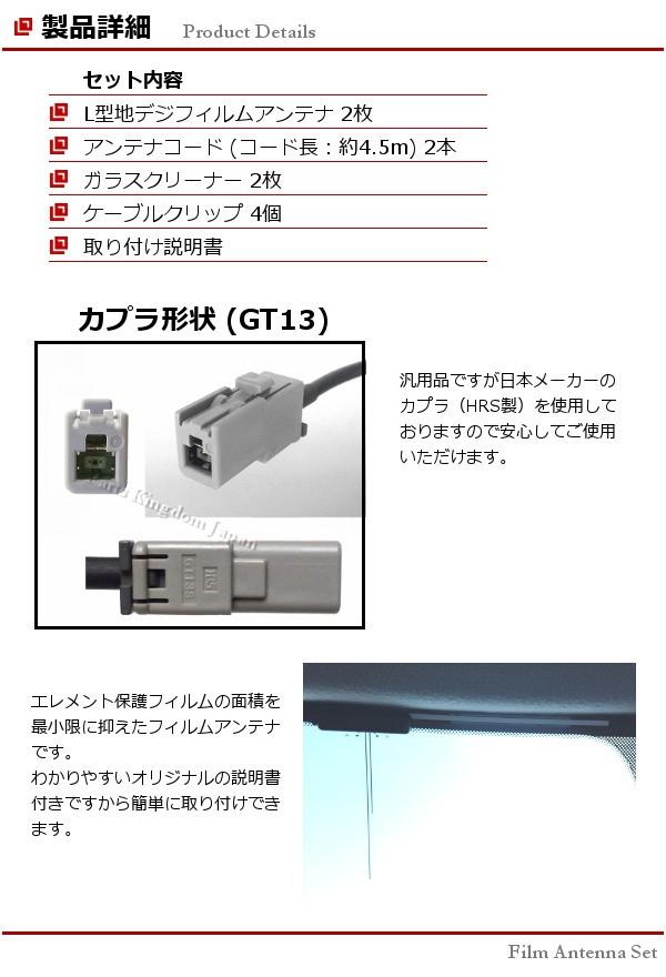 DTW1000 コムテック 地デジフィルムアンテナ GT13カプラ