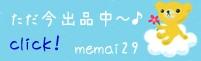 memai29  ただ今出品中~♪